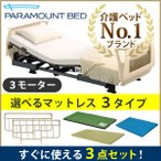介護ベッド パラマウントベッド クオラ(Q-AURA) 3モーター 電動介護用ベッド マットレス サイドレール付き