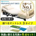 介護ベッド パラマウントベッド クオラ(Q-AURA) 3モーター 電動介護用ベッド マットレス サイドレール メーキング3点セット付き
