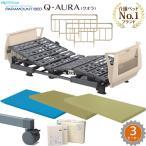 パラマウントベッド クオラ(Q-AURA) 介護用ベッド 3モ