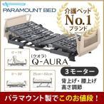 介護ベッド パラマウントベッド クオラ(Q-AURA) 3モーター 電動介護用ベッド