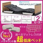 介護ベッド パラマウントベッド 楽匠フィーズ(FeeZ) 2モーター 電動介護用ベッド 選べるマットレス 選べるサイドレール
