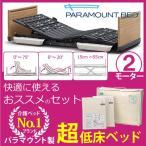 介護ベッド パラマウントベッド 楽匠フィーズ(FeeZ) 2モーター 電動介護用ベッド すぐに使える 快適に使えるメーキング3点セット付き