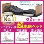 介護ベッド パラマウントベッド 楽匠フィーズ(FeeZ) 2モーター 電動介護用ベッド