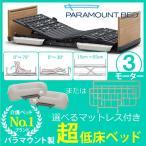 介護ベッド パラマウントベッド 楽匠フィーズ(FeeZ) 3モーター 電動介護用ベッド 選べるマットレス 選べるサイドレール