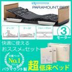 介護ベッド パラマウントベッド 楽匠フィーズ(FeeZ) 3モーター 電動介護用ベッド すぐに使える 快適に使えるメーキング3点セット付き