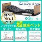 介護ベッド パラマウントベッド 楽匠フィーズ(FeeZ) 3モーター 電動介護用ベッド
