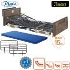 介護ベッド プラッツ 超低床ベッド ラフィオ(Rafio) 1モーター ポジショニングベッド 木製宮付き マットレス+サイドレール付