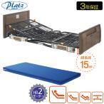 介護ベッド 〔5月限定価格プレゼント付き〕 プラッツ 超低床電動ベッド ラフィオ(Rafio) 2モーター ポジショニングベッド 木製フラットボード マットレス付き