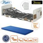 介護ベッド プラッツ 超低床電動ベッド ラフィオ(Rafio) 3モーター ポジショニングベッド 樹脂ボード マットレス付き バッテリー付き