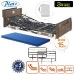 介護ベッド プラッツ 超低床ベッド ラフィオ(Rafio) 3モーター ポジショニングベッド 木製宮付き マットレス+サイドレール付 バッテリー付き