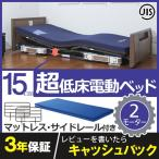 介護ベッド プラッツ 超低床ベッド ラフィオ(Rafio) 2モーター ベーシックベッド 木製フラット マットレス+サイドレール付