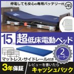 介護ベッド 〔5月限定価格〕 プラッツ 超低床ベッド ラフィオ(Rafio) 2モーター ベーシックベッド 木製宮付き マットレス+サイドレール付 バッテリー付