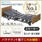 介護ベッド パラマウントベッド クオラ(Q-AURA) 2モーター 木製ボード 電動介護用ベッド