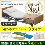 介護ベッド パラマウントベッド クオラ(Q-AURA) 3モーター 木製ボード 電動介護用ベッド マットレス サイドレール メーキング3点セット付き