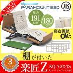 介護ベッド パラマウントベッド楽匠Z 3モーション(3モーター機能) 木製ボード(棚付き) 6点セット スマートハンドル付 KQ-7334S KQ-7324S