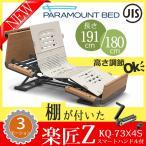 楽匠Z レギュラー 3モーション KQ-7334S