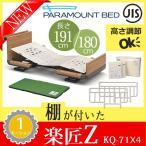 介護ベッド 楽匠Z 1モーション(1モーター機能) 木製ボ