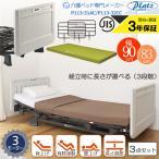 介護ベッド プラッツ 介護用ベット 3モーターベッド ミオレット3(MioLet3)・樹脂ボード・3点セット サイドレール(手すり・柵)付き マットレス付き