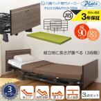 介護ベッド プラッツ 介護用ベット 3モーターベッド ミオレット3(MioLet3)・木製フラットボード・3点セット サイドレール(手すり・柵)付 マットレス付