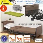 介護ベッド プラッツ 介護用ベット 2モーターベッド ミオレット3(MioLet3)・木製宮付きボード・3点セット サイドレール(手すり・柵)付き マットレス付き