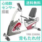 リカンベントバイク エアロバイク YRB-3300NL ヤマトヒューマン 高齢者