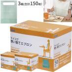 食事・口腔ケア テイコブ使い捨てエプロン 幸和製作所 AP10・UL-306482