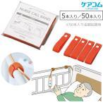 介護雑貨・生活支援用品 ナースコールバンド ケアコム Z-601-5 Z-601-50・UL-257019