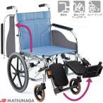 介助式車椅子(車いす) 松永製作所 CM-230 スチール製