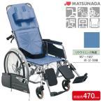 リクライニング式車椅子(車いす)自走式 松永製作所 CM