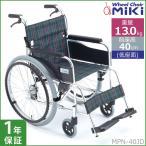 自走式車椅子(車いす) ミキ MPN-40JD アルミ製車椅子