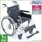 自走式車椅子(車いす) ミキ MPN-43JD アルミ製車椅子