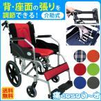 ショッピング車 車椅子 軽量 折りたたみ車いす ノーパンクタイヤ仕様 CUKY-270(赤) 痛くならない〜す 介助式車椅子 アルミ製車イス
