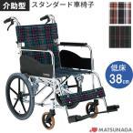 車椅子(車いす) AR-311 松永製作所 AR-311・UL-506172