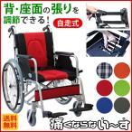 ショッピング車 車椅子 軽量 折りたたみ車いす ノーパンクタイヤ仕様 CUKY-870(赤) 痛くならない〜す 自走用車椅子 アルミ製車イス