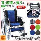 車椅子 軽量 折りたたみ車いす ノーパンクタイヤ仕様 CUKY-870(青) 痛くならない〜す 自走用車椅子 アルミ製車イス
