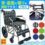 ショッピング車 車椅子 軽量 折りたたみ車いす ノーパンクタイヤ仕様 CUKY-270(紺チェック) 痛くならない〜す 介助式車椅子 アルミ製車イス