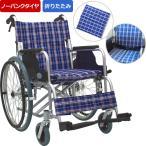 ショッピング車 車椅子 軽量 折りたたみ車いす ノーパンクタイヤ仕様 CUYFWC-980 自走用車椅子 アルミ製車イス