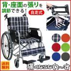 車椅子 軽量 折りたたみ車いす ノーパンクタイヤ仕様 CUKY-870(紺チェック) 痛くならない〜す / CUYFWC-980 自走用車椅子 アルミ製車イス