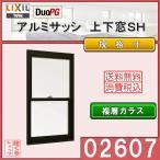 LIXIL 上げ下げ窓SH 02607 アルミサッシ デュオPG 複層ガラス リフォーム リクシル TOSTEM DIY 窓 サッシ