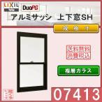 LIXIL 上げ下げ窓SH 07413 アルミサッシ デュオPG 複層ガラス リフォーム リクシル TOSTEM DIY 窓 サッシ