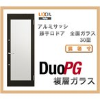 LIXIL デュオPG 勝手口ドア 30型 06020 アルミサッシ 勝手口 リクシル リフォーム DIY トステム ドア 扉