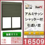 ショッピングアルミ LIXIL アルミサッシ デュオPG シャッター付半外引違い(窓タイプ) 16509 複層ガラス、リフォーム、リクシル、TOSTEM、DIY、窓、サッシ