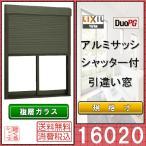 LIXIL アルミサッシ デュオPG シャッター付半外引違い(テラスタイプ) 16020 複層ガラス、リフォーム、リクシル、TOSTEM、DIY、窓、サッシ