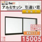 LIXIL アルミサッシ 窓  デュオSG 単体半外引違い(窓タイプ) 15005  単板ガラス、リフォーム、DIY、トステム、TOSTEM