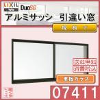 デュオSG 単体半外引違い(窓タイプ) 07411  LIXIL アルミサッシ 窓 単板ガラス、リフォーム、DIY、トステム、TOSTEM
