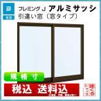ショッピングアルミ フレミングJ 単体半外引違い(窓タイプ) 16505 YKKAP アルミサッシ 窓  複層ガラス リフォーム DIY サッシ 障子
