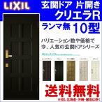 リクシル 玄関ドア クリエラR 10型 片開き ランマ無し アルミサッシ 窓 ドア 交換 玄関 事務所 LIXIL トステム TOSTEM リフォーム DIY
