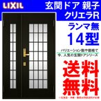 リクシル 玄関ドア クリエラR 14型 親子 ランマ無し アルミサッシ 窓 LIXIL トステム TOSTEM リフォーム DIY