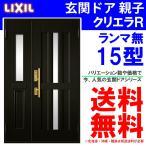 リクシル 玄関ドア クリエラR 15型 親子 ランマ無し アルミサッシ 窓 LIXIL トステム TOSTEM リフォーム DIY