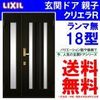 リクシル 玄関ドア クリエラR 18型 親子 ランマ無し アルミサッシ 窓 LIXIL トステム TOSTEM リフォーム DIY